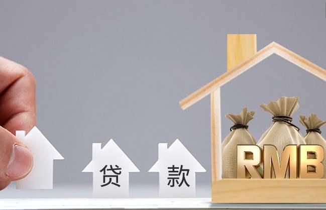 抵押贷款与按揭贷款都会有何差异?
