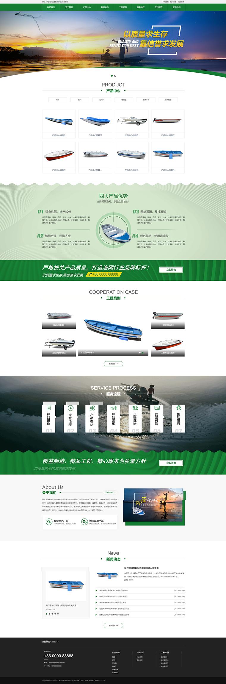 渔具生产批发模板