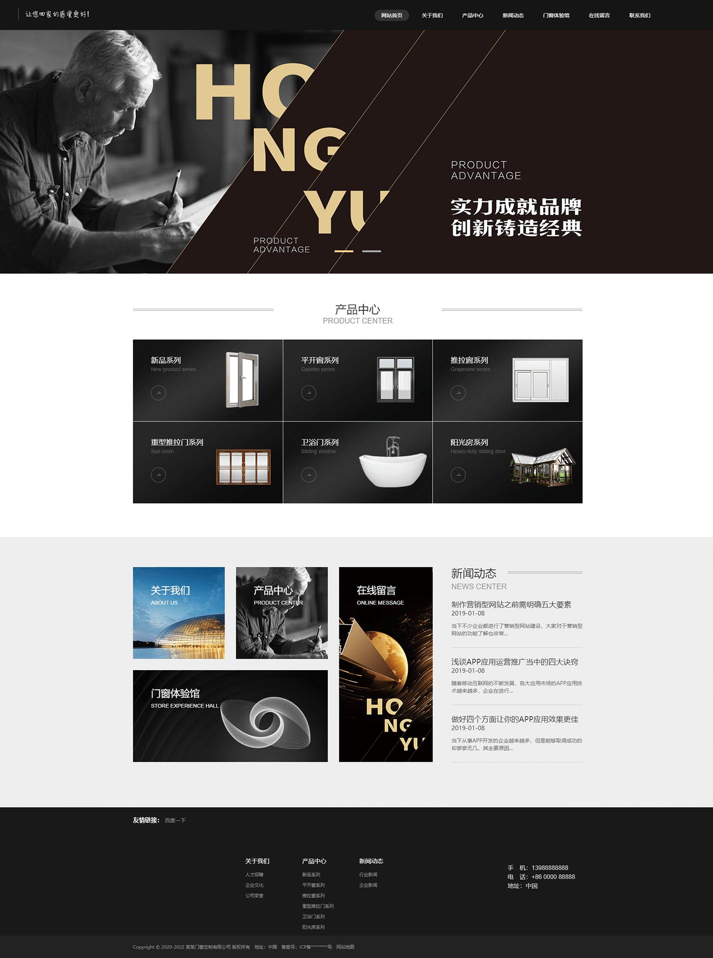 大气宽屏铝合金门窗定制类网站模板