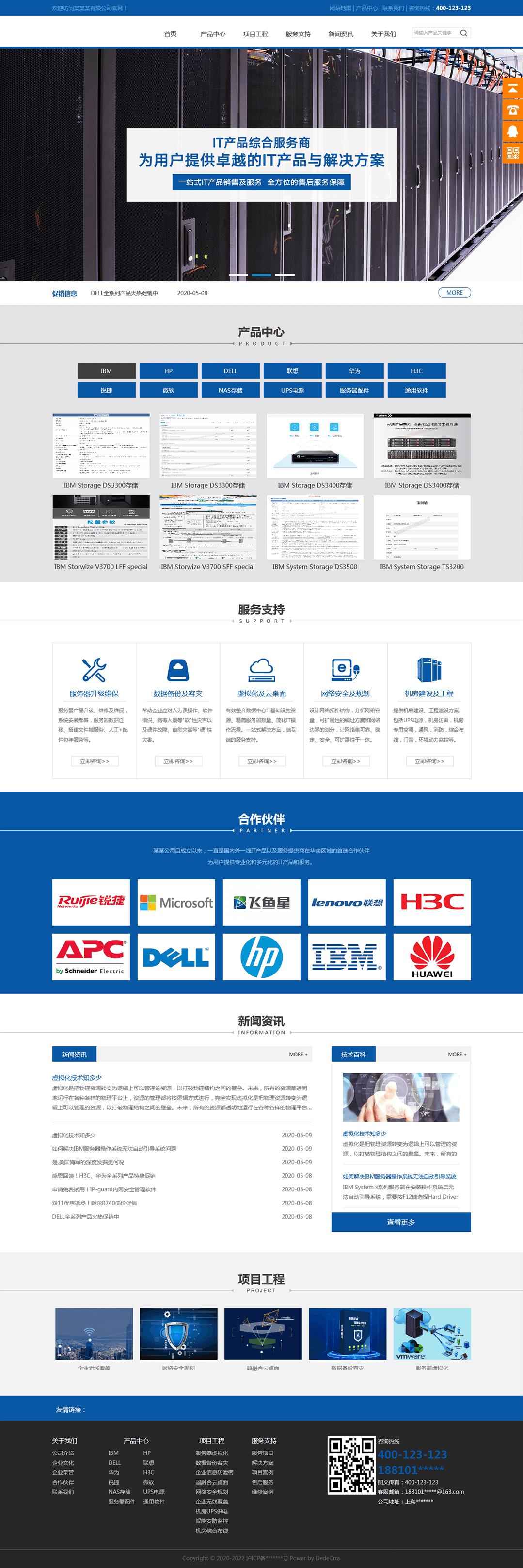 蓝色服务器类网站模板
