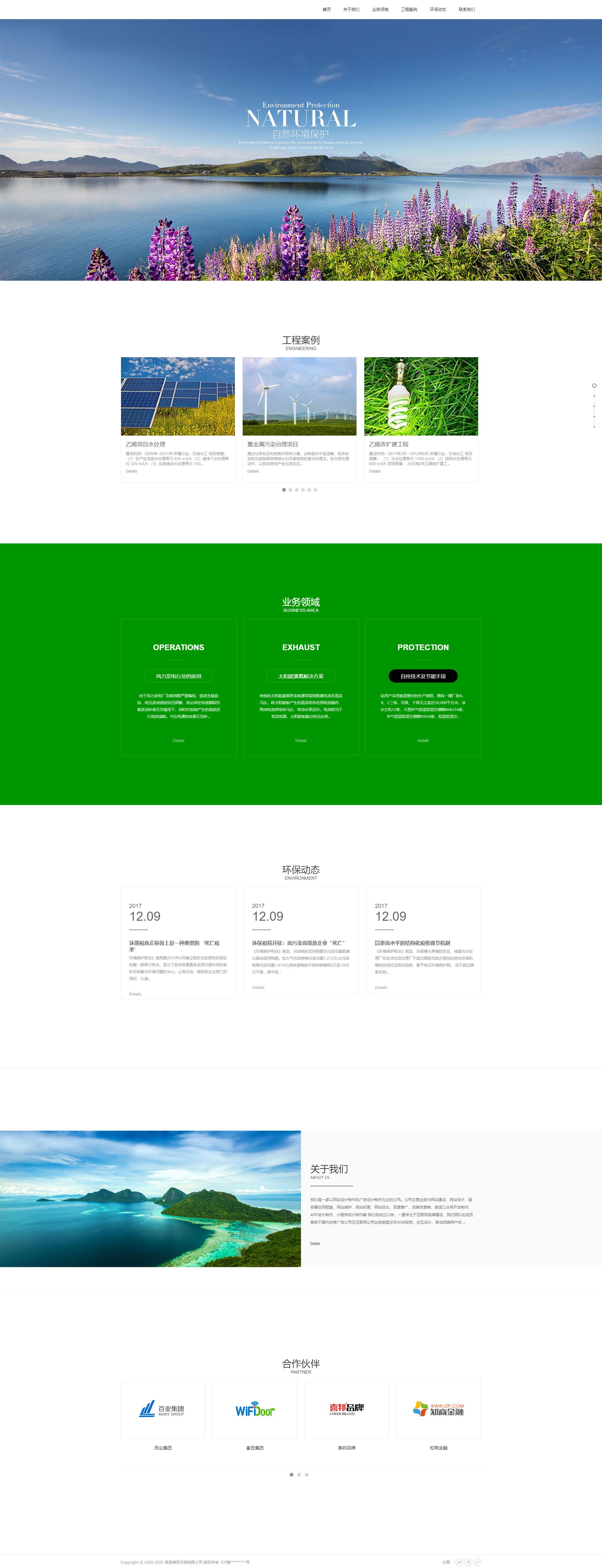 绿色宽屏能源节能环保类企业网站模板