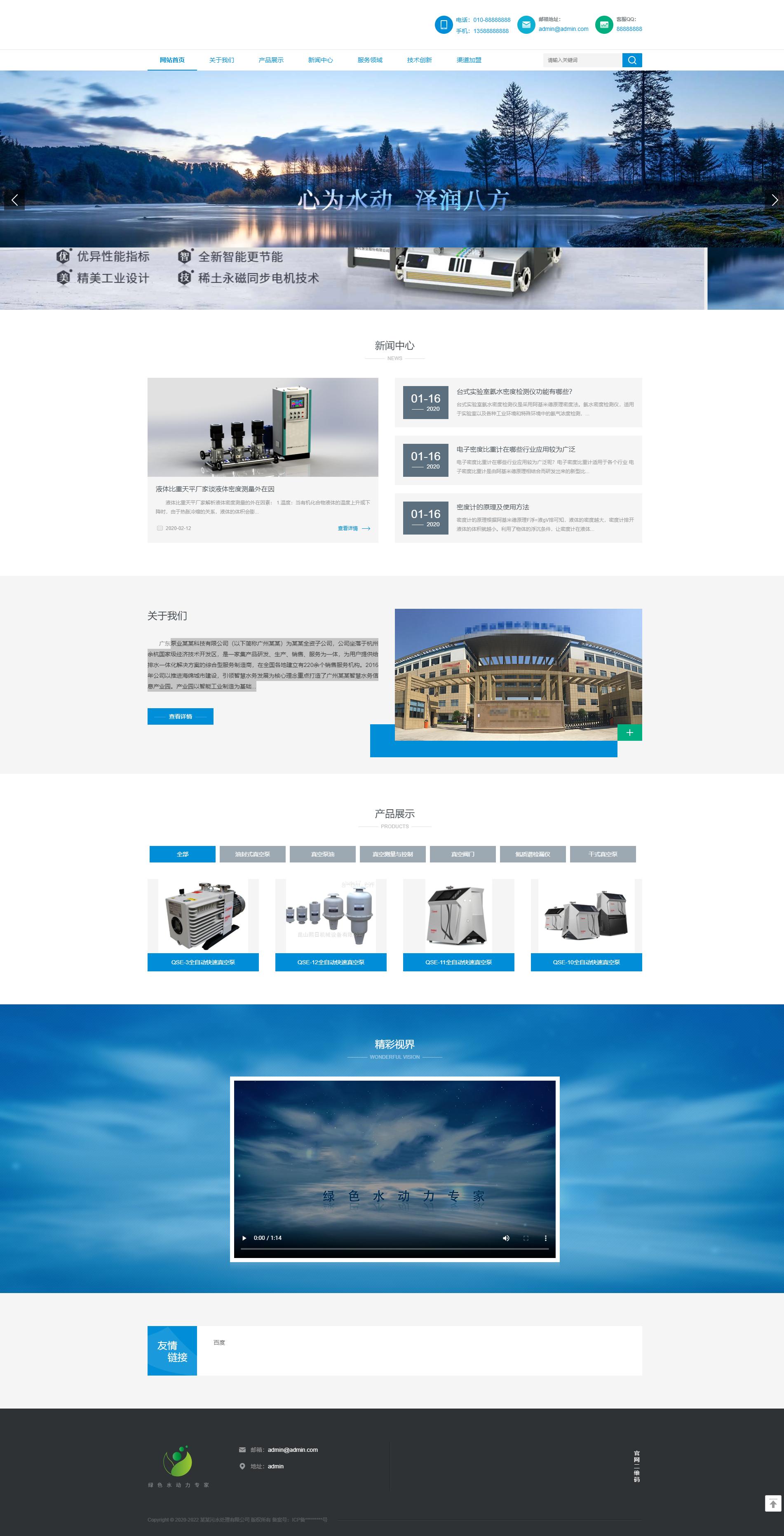 HTML5响应式环保污水处理设备类网站模板