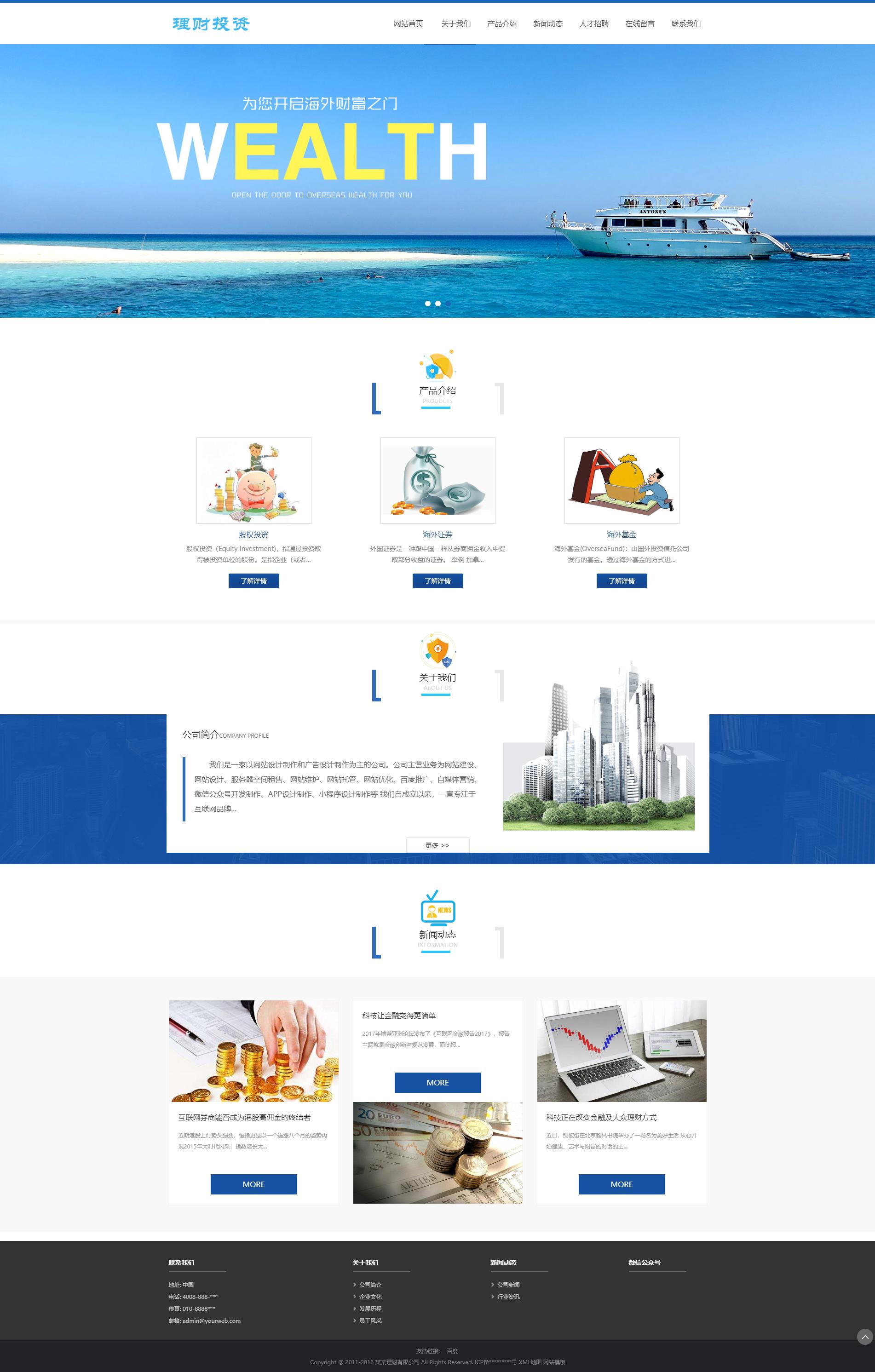 HTML5投资理财响应式海外理财投资管理类模板