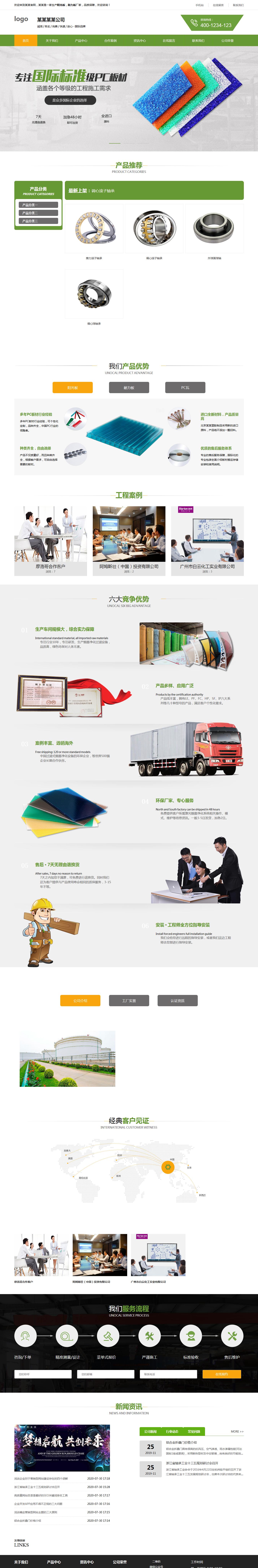 进口轴承销售服务模板