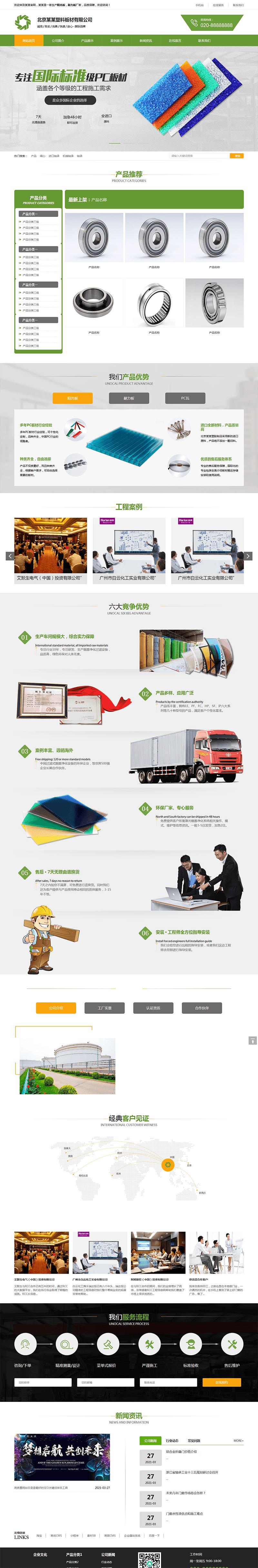 PC板材材料模板