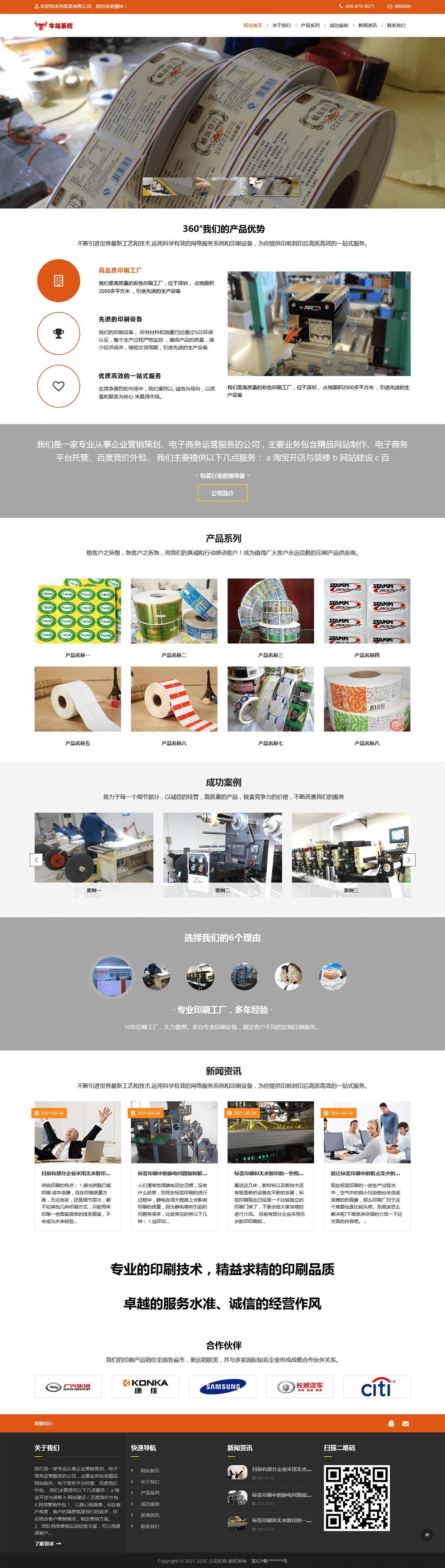 印刷技术印刷机械展示类