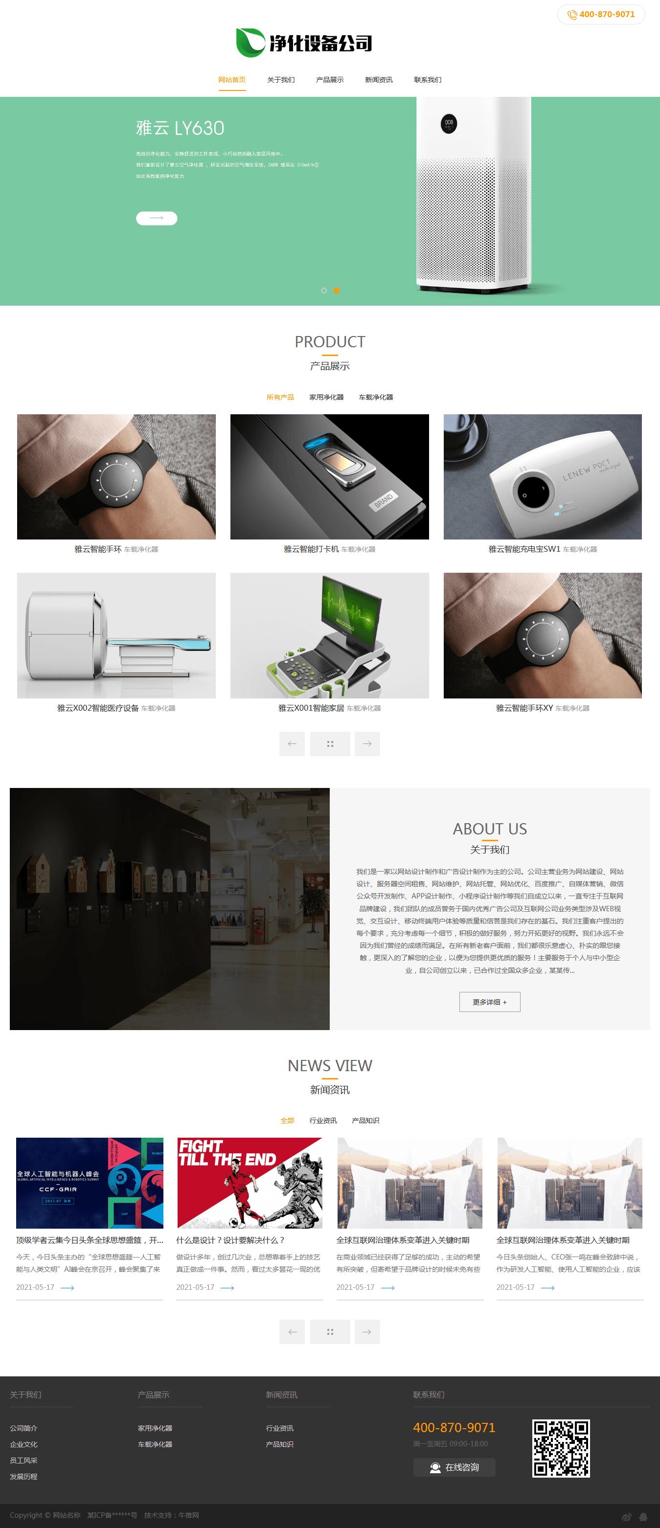 通用电子设备产品科技感模板