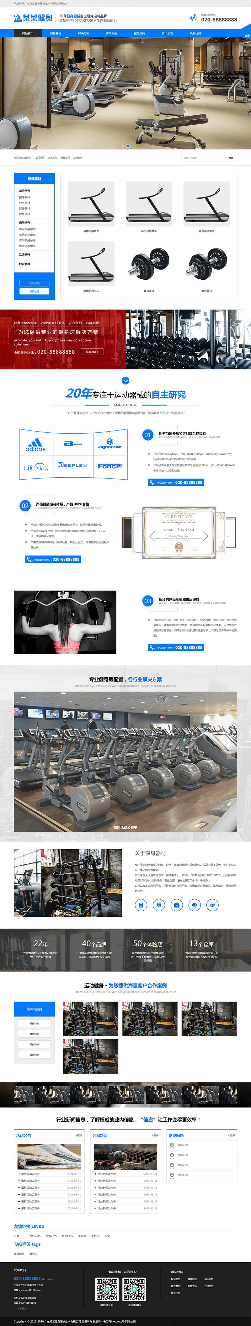 健身房运动器械模板